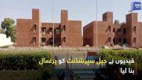 Riot in Sargodha jail