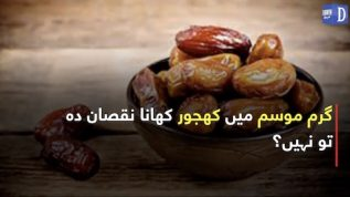 Are dates good for you in the summer?