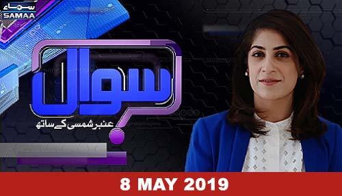 Nawaz To Jail, Maryam To Politics