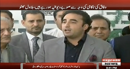 Prime Minister is a coward: Bilawal Bhutto