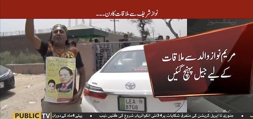 Maryam Nawaz reaches Kot Lakh Pat jail