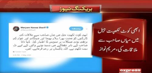Just met Nawaz Sharif in Kot Lakh Pat jail: Maryam Nawaz