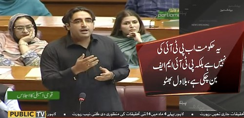 We Have PTIMF Government In Pakistan : Bilawal
