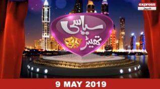 Siasi Theater – 09 May, 2019