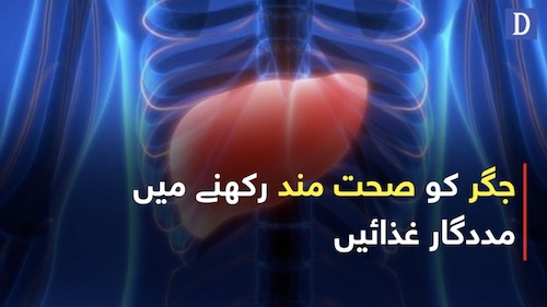 Healthy diet, healthy liver