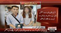 Human trafficking and smuggling of Pakistani women