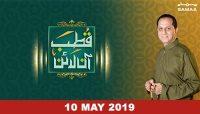 Qutab Online with Bilal Qutab