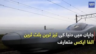 World's fastest train introduced in japan