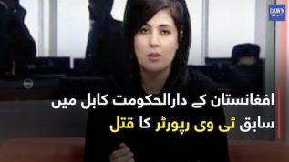 Former reporter killed in Kabul