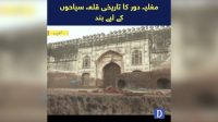 Mughal fort in Sheikhupura closed for tourists