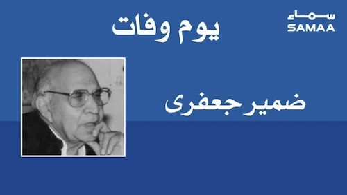 Tenth death anniversary of poet Zamir Jafri