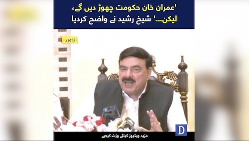 Imran Khan will leave the government: Sheikh Rasheed claims