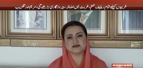 IMF dealing is a threat to our sovereignty, Maryam Aurangzeb