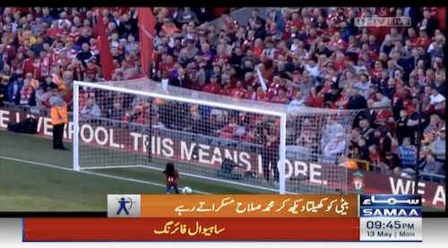 Mo Salah's daughter is already a star!