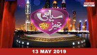 Siasi Theater – 13 May, 2019