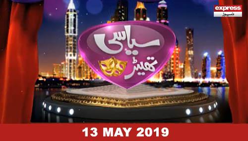Siasi Theater - 13 May, 2019