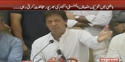PTI no longer against Amnesty Scheme?