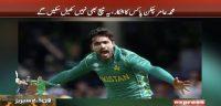 Cricketer Mohammad Amir catches chicken pox