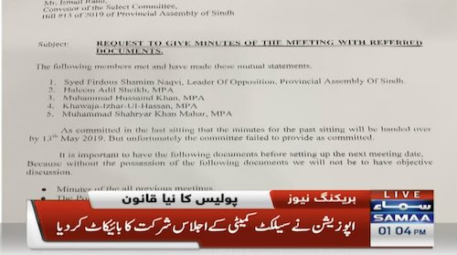 PTI boycotts Select Committee meeting