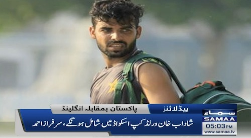 Shadab Khan fit for World Cup