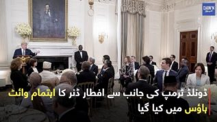 Trump hosts iftar dinner in solidarity with fasting Muslims