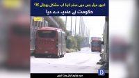 Metro bus fare increase in Lahore
