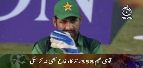 Pakistani Cricket team could not beat 358 runs : Pak vs England
