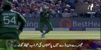 Pakistani team's poor fielding: Pak vs England 3rd ODI