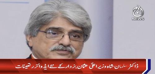 Salman Shah appointed as CM Buzdar's Advisor