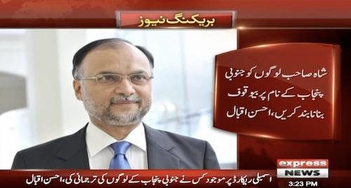 Stop making a fool out of people: Ahsan Iqbal