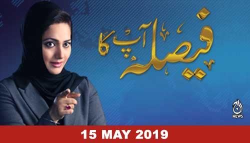 Bilawal Writes To NAB, Won't Appear On May 17