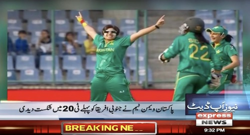 Pakistan women cricket team wins 1st T20 against SA