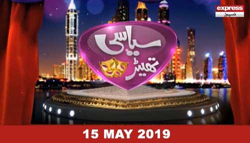 Siasi Theater - 15 May, 2019