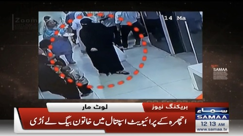Women Thief Gang In Lahore Hospitals