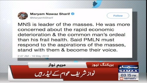 Nawaz Sharif is leader of the masses: Maryam Nawaz
