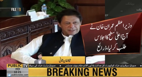 Imran Khan has called a high level meeting today