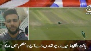 Pak Vs England 4th ODI today