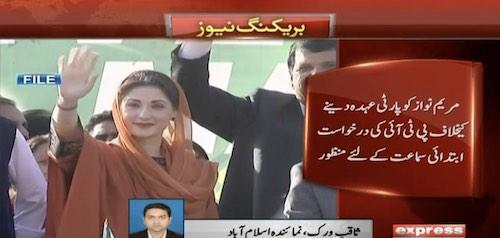 ECP to hear PTI petition against Marayam Nawaz