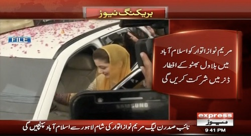 Maryam Nawaz Will Attend Bilawal's Iftar Dinner