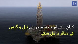 No oil, gas reserves found at Kekra-1
