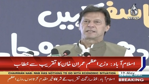 PM Imran Addresses Another SKMH Fundraising Event