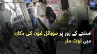 CCTV camera captures robbery of a mobile phone shop in Sheikupura