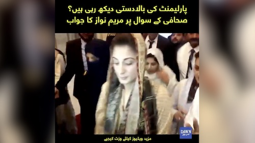 Maryam Nawaz's response to a journalist's question