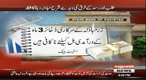SBP Trumpets Monetary Policy In Economic Crunch