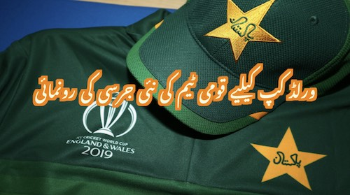 Pakistan's kit revealed for World Cup 2019