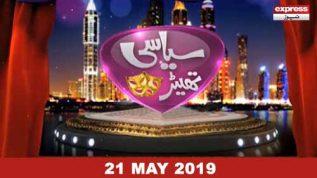 Siasi Theater – 21 May, 2019