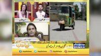 Around Pakistan in a Rickshaw