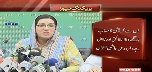 One who questions about their corruption becomes senseless: Firdous Ashiq Awan