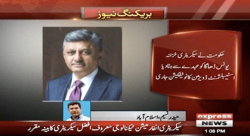 Younus Dagha removed as secretary finance