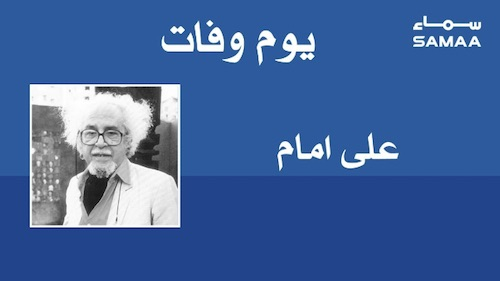 Death anniversary of painter Ali Imam today